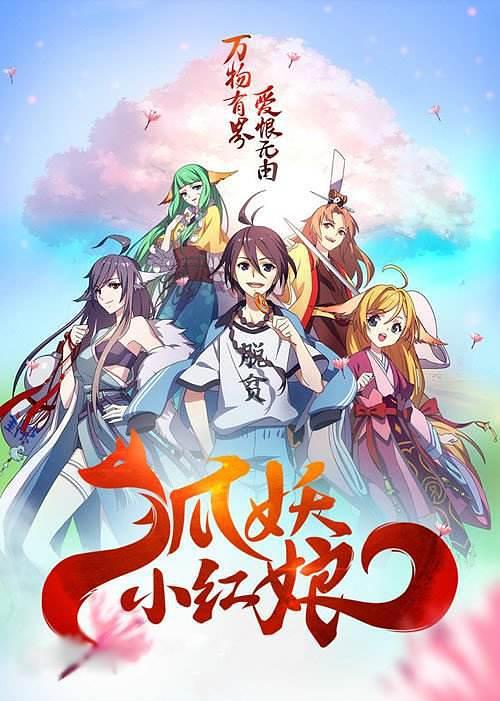 《狐妖小红娘》动画电影海报